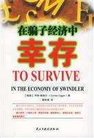 K ] genuine book survived in the crook of economic book shelves(Chinese Edition): DE ) AO GE ER ( ...