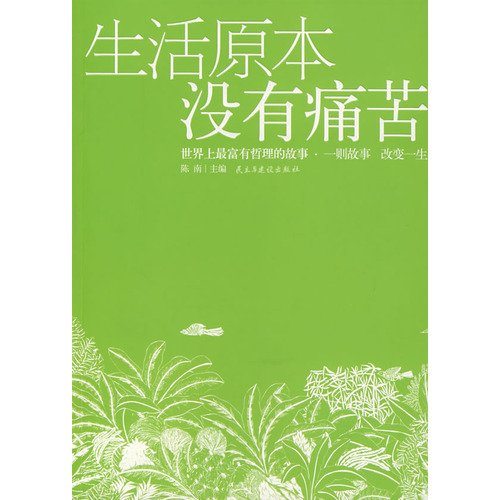 12-1 ] [ Mall genuine F01]: Reader's Digest 2: philosophical volumes 9787801127907(Chinese ...