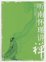 listen to Nan about Zen (Paperback): LIANG SU JUAN