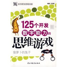 125 development of digital capabilities thinking game: Wang Jianfeng 118(Chinese Edition): WANG ...