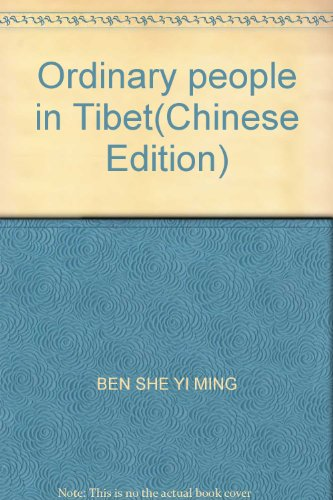 Ordinary people in Tibet(Chinese Edition): BEN SHE YI MING