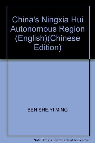 China's Ningxia Hui Autonomous Region (English)(Chinese Edition): BEN SHE.YI MING