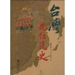 9787801144652: Taiwan aboriginal history (update) (Paperback)