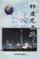 National conditions and customs of the world Indonesia nations Books(Chinese Edition): TANG PING ...