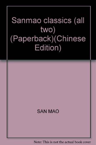 Sanmao classics (all two) (Paperback): SAN MAO
