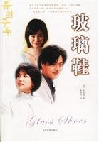 glass slipper (fiction TV series version of the same name)(Chinese Edition): HAN ) JIANG YIN JING ...