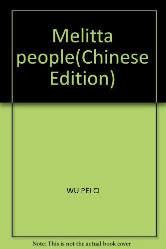 Melitta people(Chinese Edition): WU PEI CI
