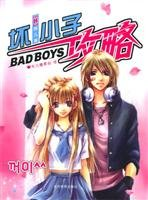 9787801159854: bad boy Raiders 1 (paperback)