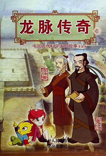 9787801167569: Dragon Legend 6: the story of ancient Chinese scientists (Hua Zhongjing) (Comics) (The paperback)(Chinese Edition)