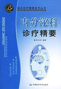 9787801217264: Essentials of endocrinology clinic(Chinese Edition)