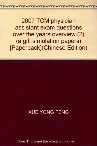 2007 TCM physician assistant exam questions over the years overview (2) (a gift simulation papers) ...