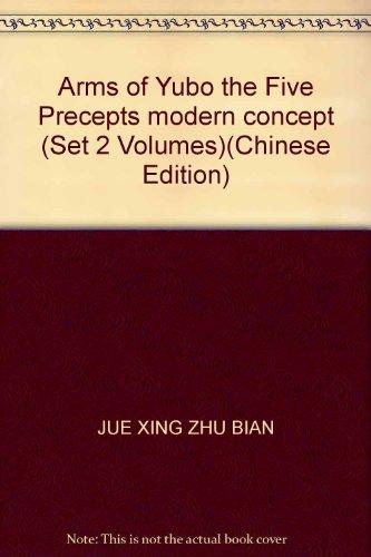 Arms of Yubo the Five Precepts modern: JUE XING ZHU