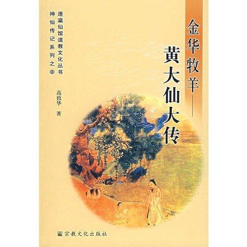 Jinhua Shepherd - Biography of Sin(Chinese Edition): GAO ZHI HUA