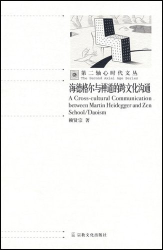 9787801238917: Cross-Cultural Communication between Martin Heidegger and Zen Taoism (Chinese Edition)