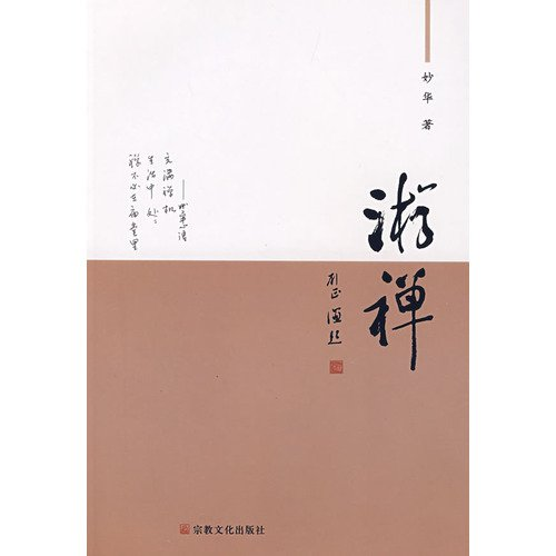 Zen tour(Chinese Edition): MIAO HUA ZHU