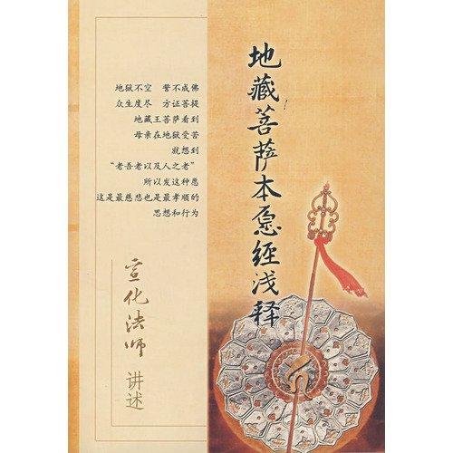 Jizo by the Explanation of the willing(Chinese Edition): XUAN HUA FA SHI JIANG SHU
