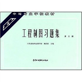 9787801243621: secondary school teaching: Engineering Drawing Problem Set (version 3)(Chinese Edition)
