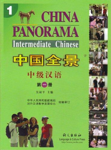 9787801264985: China Panorama: Intermediate Chinese: 1 (Chinese Edition)