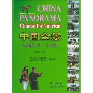 9787801266590: China Panorama - Chinese for Tourism (English and Chinese Edition)
