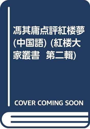 FENG Qi Yong Reviews Dream (paperback) (Chinese): FENG QI YONG