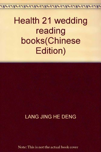 Health 21 wedding reading books(Chinese Edition): LANG JING HE