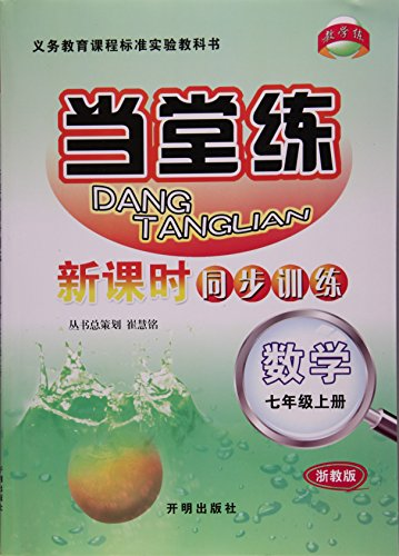 When the Church practice the new class synchronous training: Mathematics Grade 7 (Vol.2) (Zhejiang ...