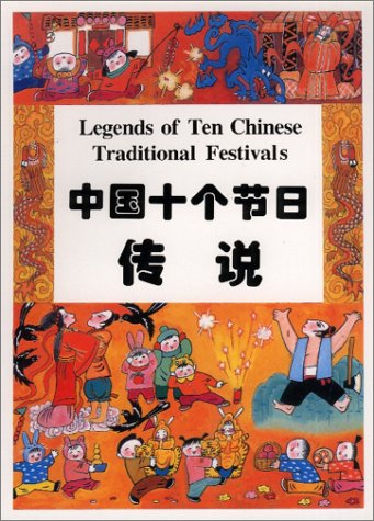 9787801380036: Legends of Ten Chinese Traditional Festivals (Chinese/English edition)