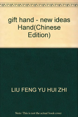 gift hand - new ideas Hand(Chinese Edition): LIU FENG YU