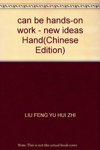 can be hands-on work - new ideas: LIU FENG YU