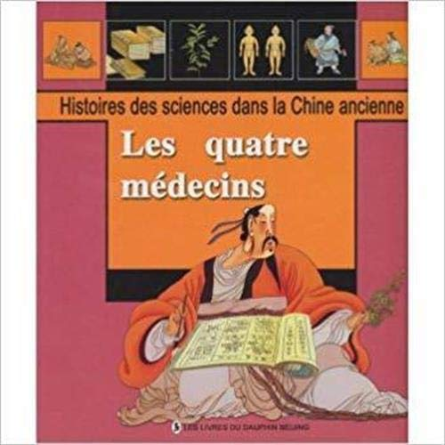 Ancient Chinese physicians - ( French )(Chinese Edition): ZHU KANG BIAN WEN