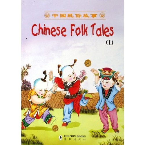 9787801385390: Chinese Folk Tales (I)