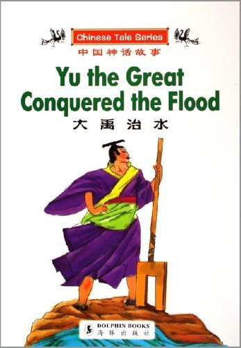 Yu The Great Conquered the Flood: hua, ye feng