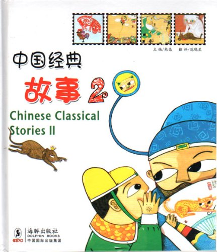 Chinese Classical Stories 2: Liang, Xiong