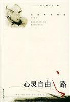 Spiritual freedom of the road(Chinese Edition): YING ] KE