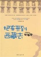 E] genuine book drove to the book shelves in Tibet [ ](Chinese Edition): DENG WEN ZHAO ZHU