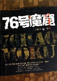 76 snare(Chinese Edition): BEN SHE.YI MING