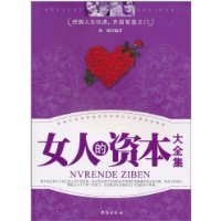 Book authentic . Woman's capital Roms(Chinese Edition): SONG DA WEI