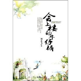 The floor Ma Ying-jeou collection of short stories --- meeting Jeans Liu Yong Fei 9787801419071J57(...