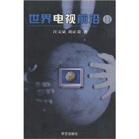 World TV frontier II(Chinese Edition): WANG WEN BIN . HU ZHENG RONG ZHU