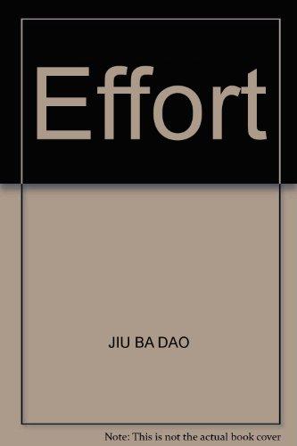 Kung Fu with Giddens(Chinese Edition): JIU BA DAO