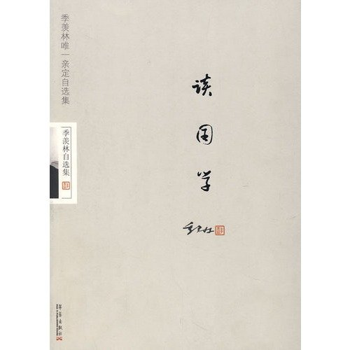 On the National Studies (Paperback): JI XIAN LIN