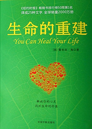 You Can Heal Your Life(Chinese Edition): Louise L.) LU