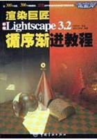 9787801446039: Rendering giants: New Lightscape3.2 step by step tutorial (with CD-ROM disc) (Author: May studios eds) (Price: 66.00) (a(Chinese Edition)