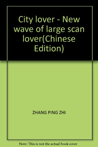 City lover - New wave of large: ZHANG PING ZHI