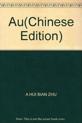 Au(Chinese Edition): A HUI BIAN ZHU