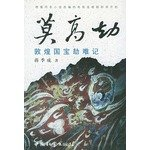 9787801466228: Mo High robbery - Dunhuang treasures catastrophe in mind