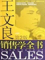 Sales learn Britannica(Chinese Edition): WANG WEN LIANG