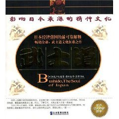 9787801479846: Bushido: the most spiritual and cultural impact on Japan [paperback]