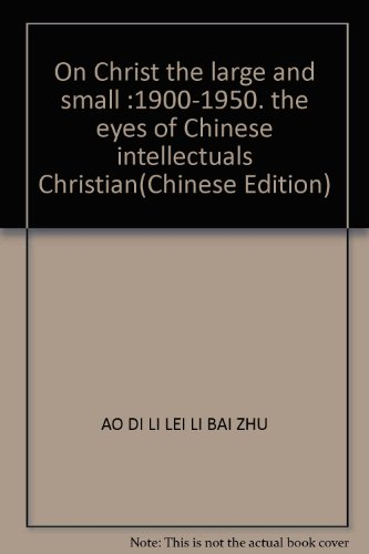 9787801494153: On Christ the large and small :1900-1950. the eyes of Chinese intellectuals Christian(Chinese Edition)
