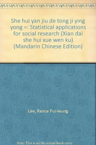 9787801494313: She hui yan jiu de tong ji ying yong =: Statistical applications for social research (Xian dai she hui xue wen ku) (Mandarin Chinese Edition)